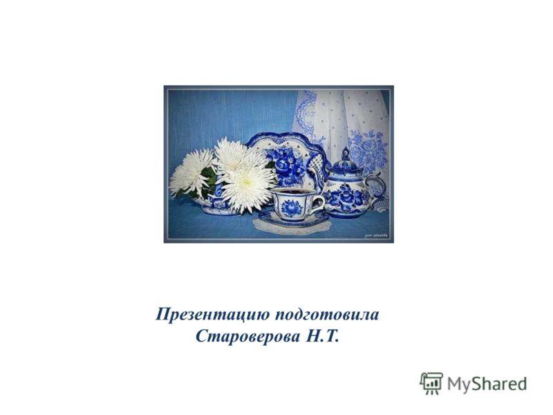 Презентацию подготовила Староверова Н.Т.