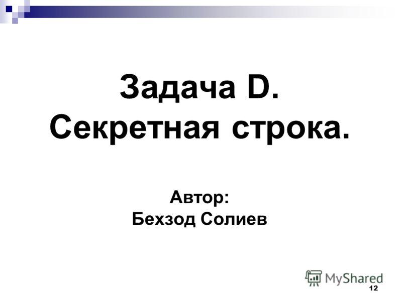 12 Задача D. Секретная строка. Автор: Бехзод Солиев