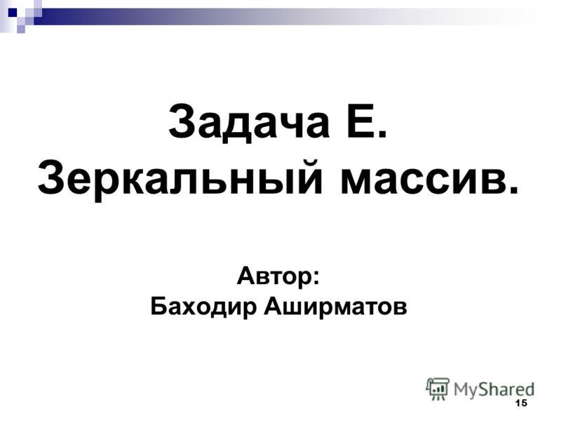 15 Задача E. Зеркальный массив. Автор: Баходир Аширматов
