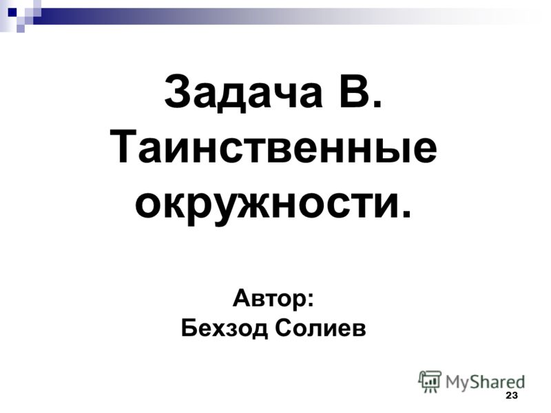 23 Задача B. Таинственные окружности. Автор: Бехзод Солиев