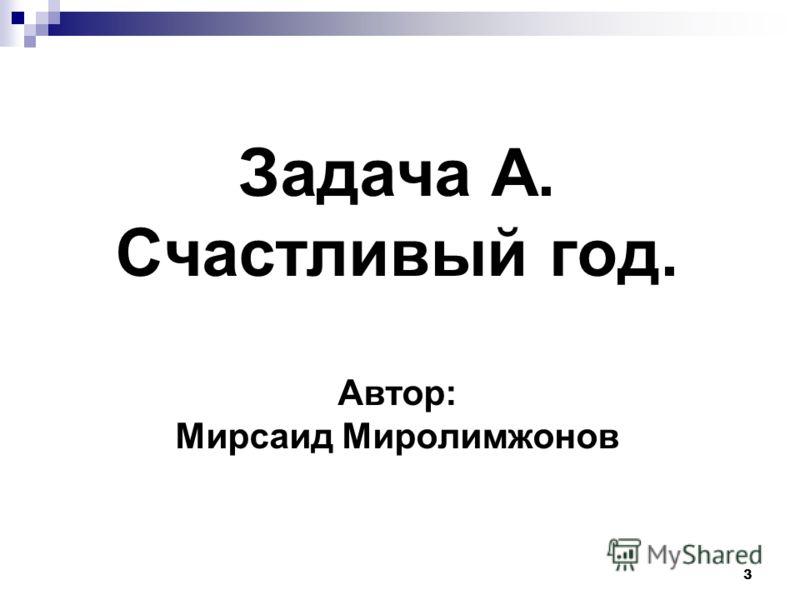 3 Задача A. Счастливый год. Автор: Мирсаид Миролимжонов