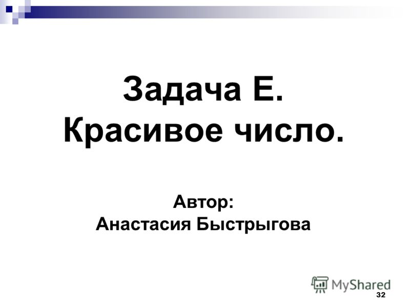 32 Задача E. Красивое число. Автор: Анастасия Быстрыгова