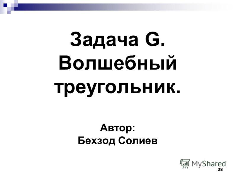 38 Задача G. Волшебный треугольник. Автор: Бехзод Солиев