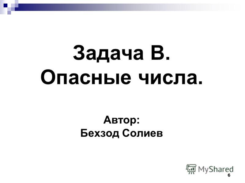 6 Задача B. Опасные числа. Автор: Бехзод Солиев