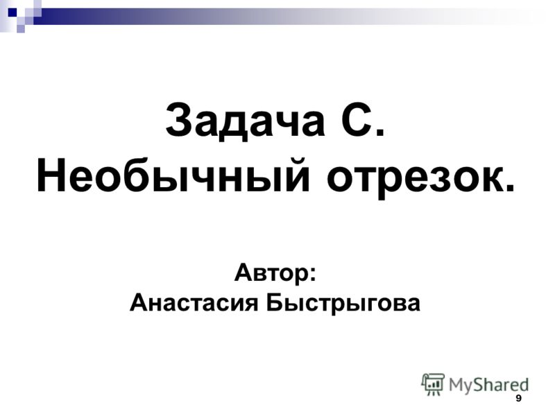 9 Задача C. Необычный отрезок. Автор: Анастасия Быстрыгова