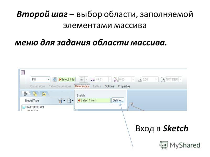 Второй шаг – выбор области, заполняемой элементами массива меню для задания области массива. Вход в Sketch