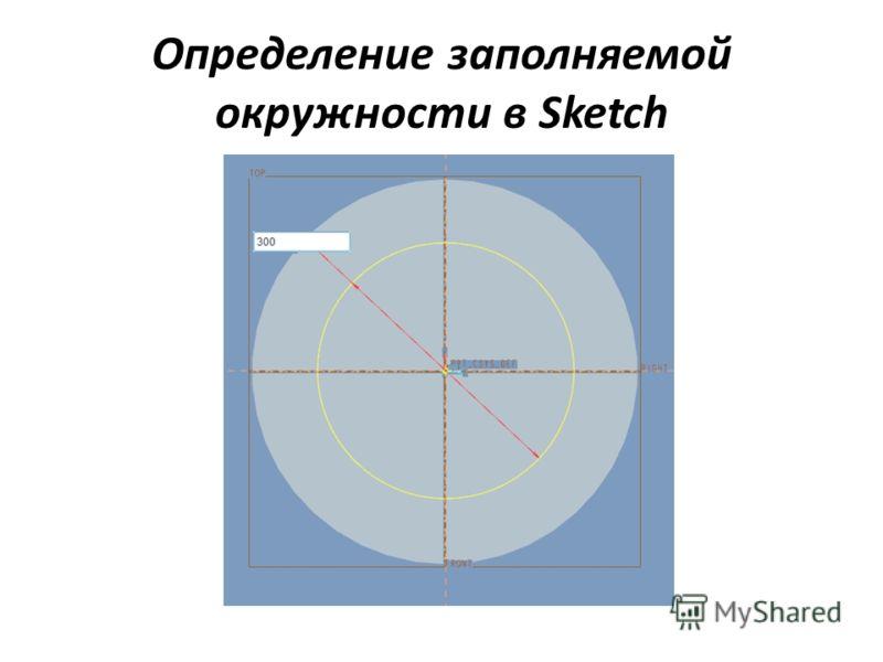 Определение заполняемой окружности в Sketch