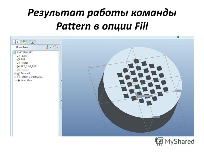 Результат работы команды Pattern в опции Fill