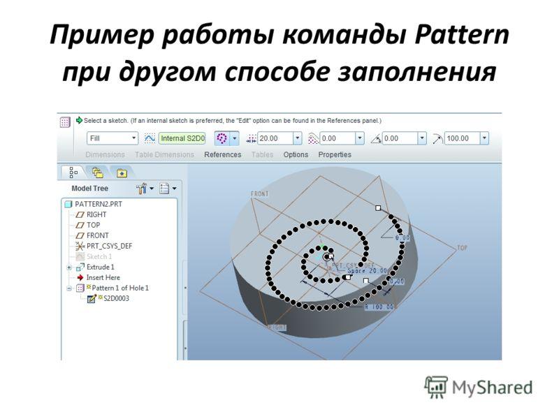 Пример работы команды Pattern при другом способе заполнения