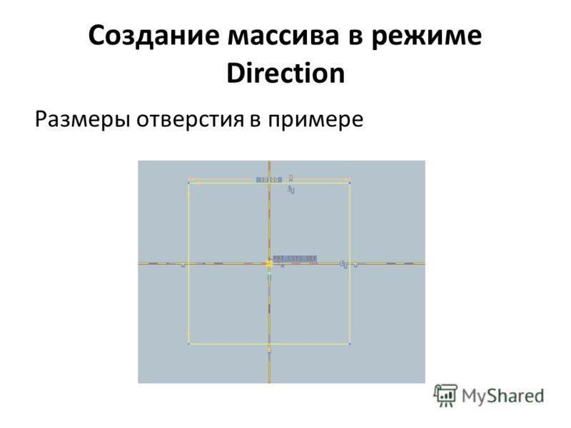 Создание массива в режиме Direction Размеры отверстия в примере
