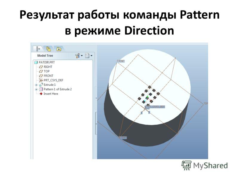 Результат работы команды Pattern в режиме Direction