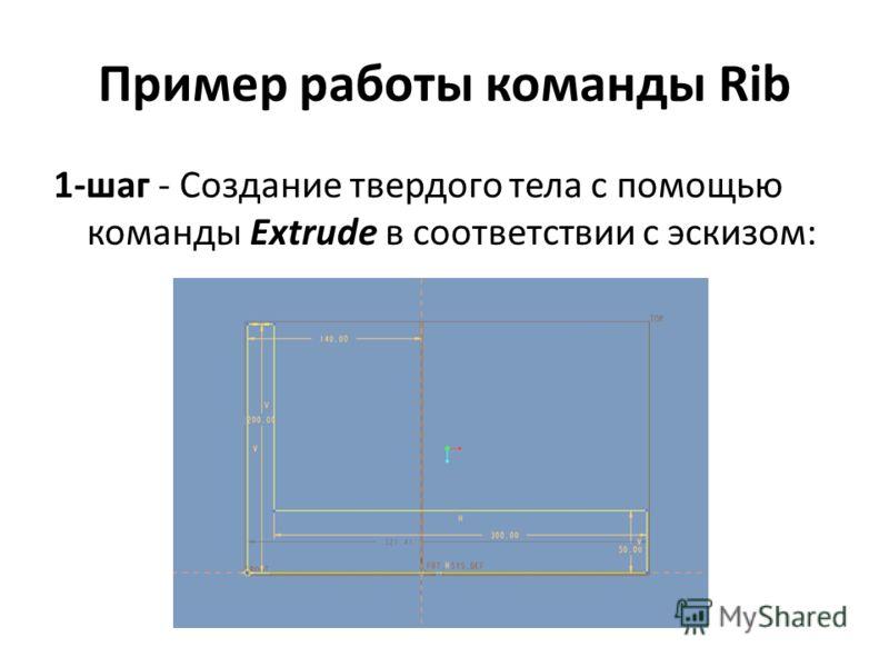 Пример работы команды Rib 1-шаг - Создание твердого тела с помощью команды Extrude в соответствии с эскизом: