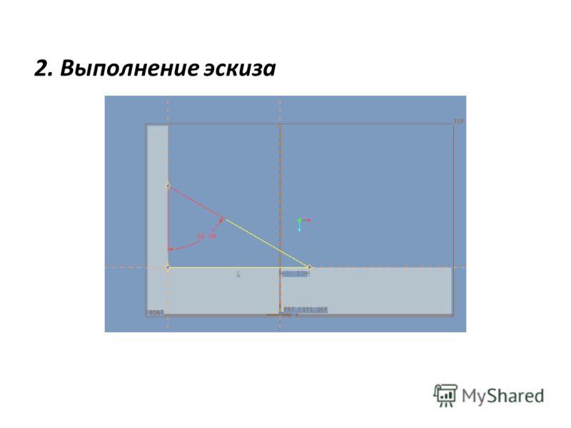 2. Выполнение эскиза