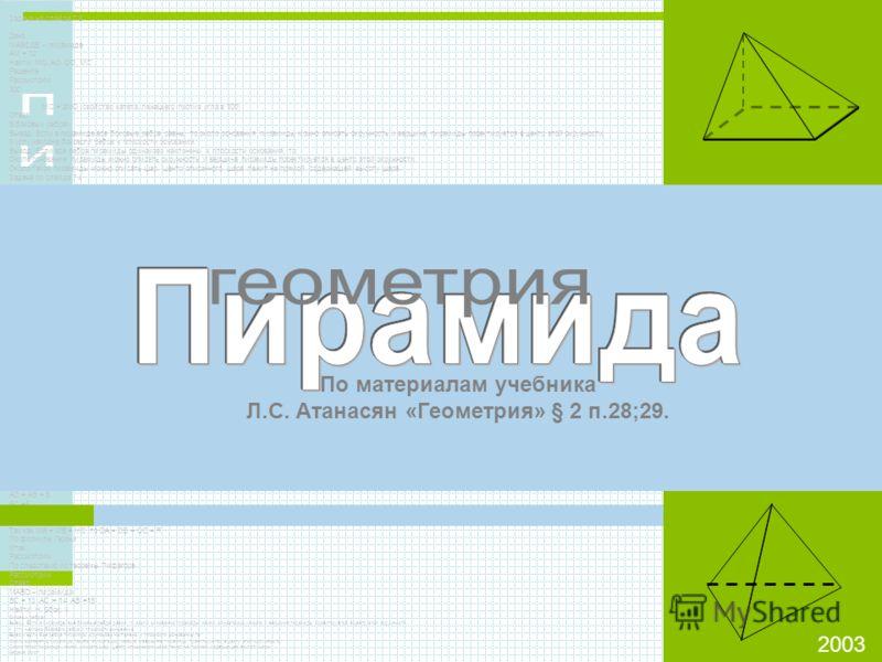 Задача на слайде 7.3. Дано: МАВСДЕ – пирамида АМ = 12 Найти: МО, АО, СО, МС Решение Рассмотрим 300 МС = 2МО (свойство катета, лежащего против угла в 300) Ответ: В боковых ребрах. Вывод: Если в пирамиде все боковые ребра равны, то около основания пира