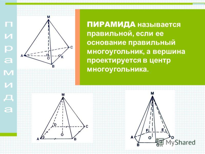 ПИРАМИДА называется правильной, если ее основание правильный многоугольник, а вершина проектируется в центр многоугольника.