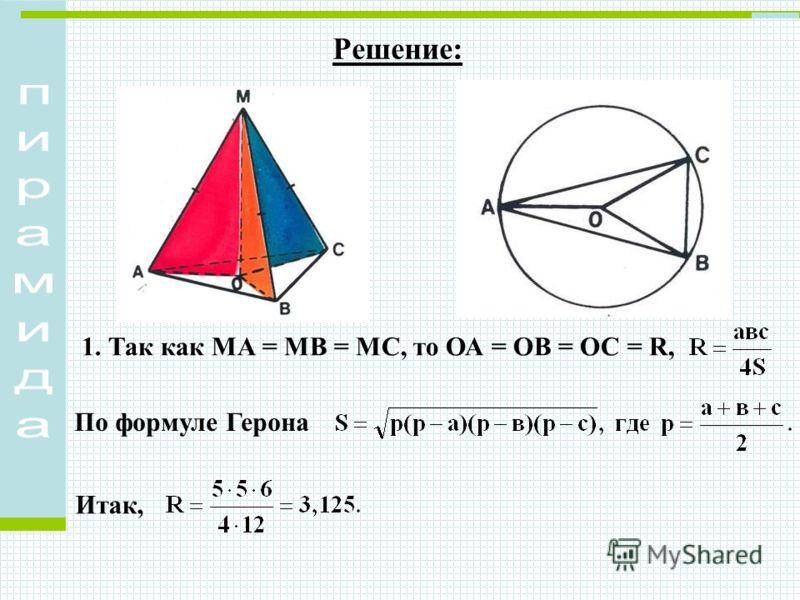 Решение: 1. Так как МА = МВ = МС, то ОА = ОВ = ОС = R, По формуле Герона Итак,