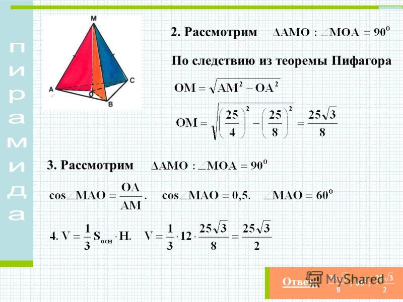 2. Рассмотрим По следствию из теоремы Пифагора 3. Рассмотрим Ответ: