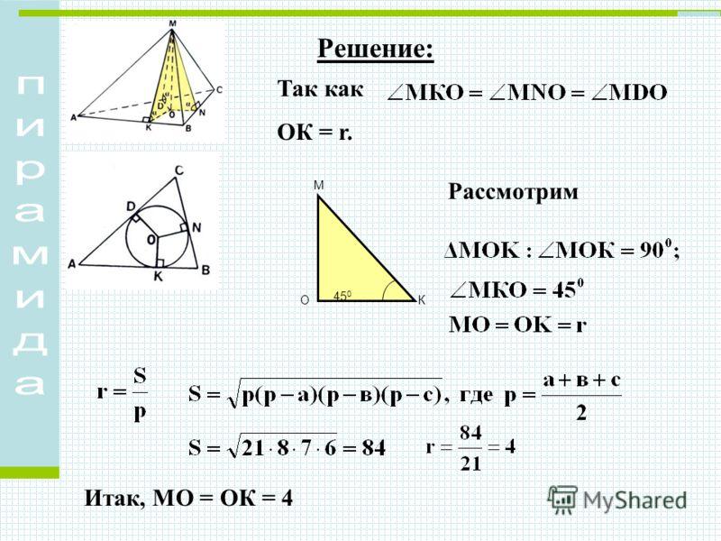 Решение: Рассмотрим Так как ОК = r. Итак, МО = ОК = 4 М О К 45 0
