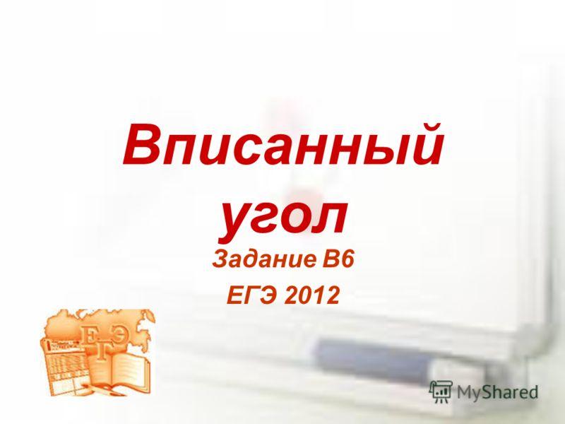 Вписанный угол Задание В6 ЕГЭ 2012
