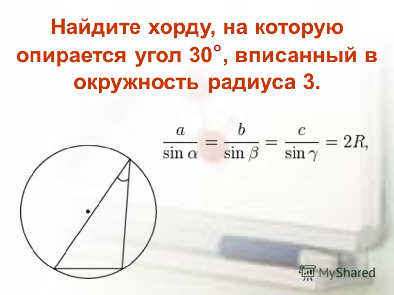 Найдите хорду, на которую опирается угол 30 °, вписанный в окружность радиуса 3.