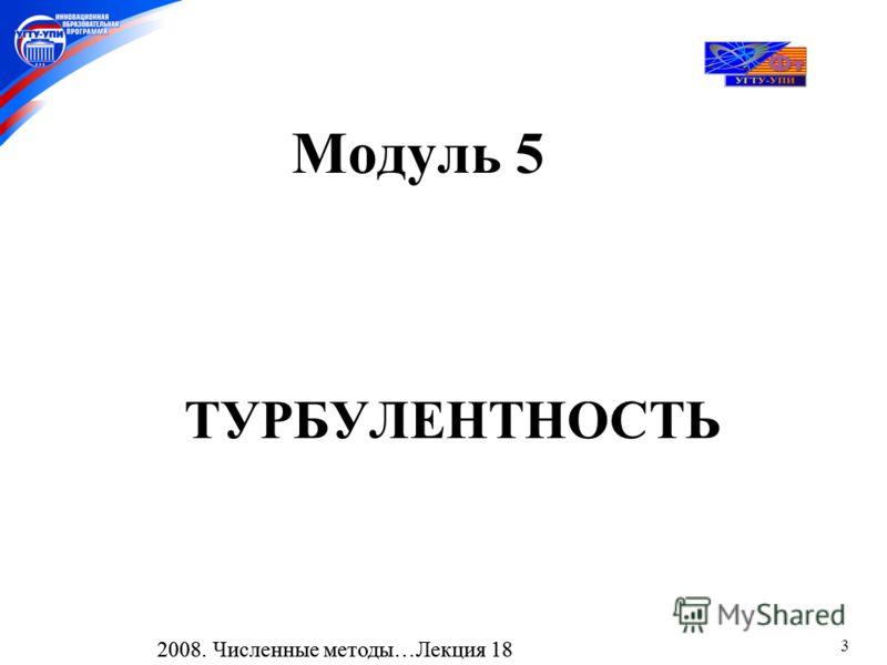 3 Модуль 5 ТУРБУЛЕНТНОСТЬ 2008. Численные методы…Лекция 18