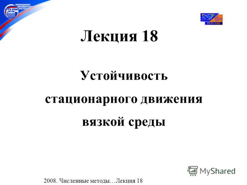 Устойчивость стационарного движения вязкой среды Лекция 18 2008. Численные методы…Лекция 18