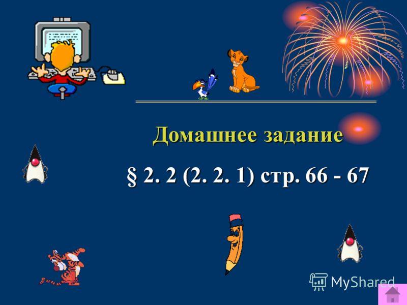 Домашнее задание § 2. 2 (2. 2. 1) стр. 66 - 67