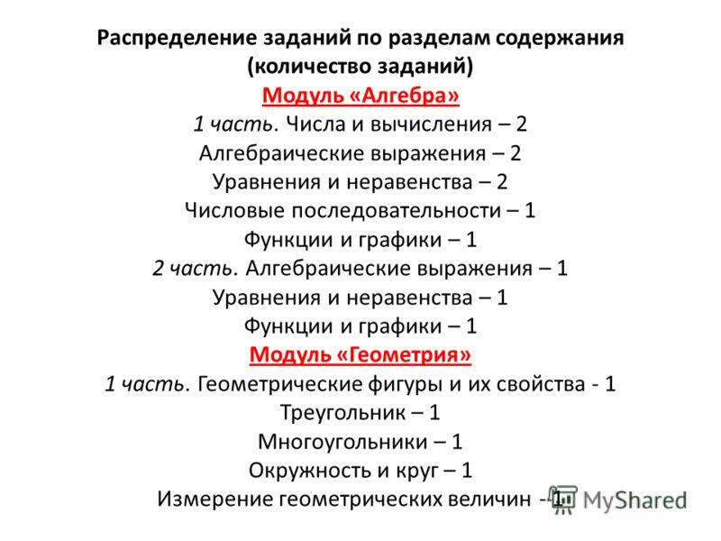 Распределение заданий по разделам содержания (количество заданий) Модуль «Алгебра» 1 часть. Числа и вычисления – 2 Алгебраические выражения – 2 Уравнения и неравенства – 2 Числовые последовательности – 1 Функции и графики – 1 2 часть. Алгебраические