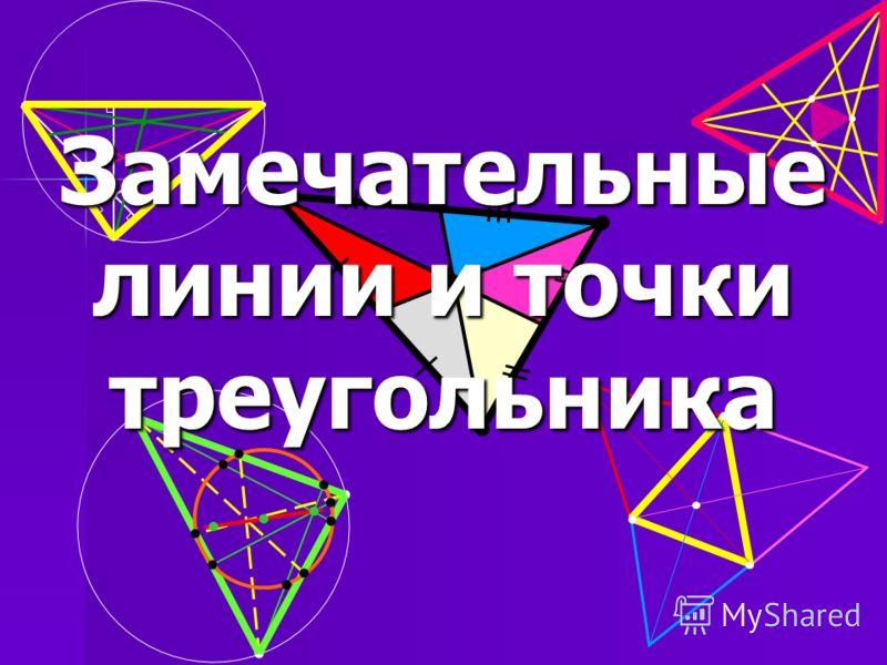 Замечательные линии и точки треугольника