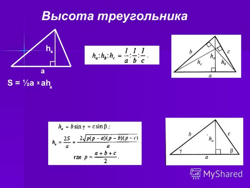 S = ½a ah x a a h a Высота треугольника