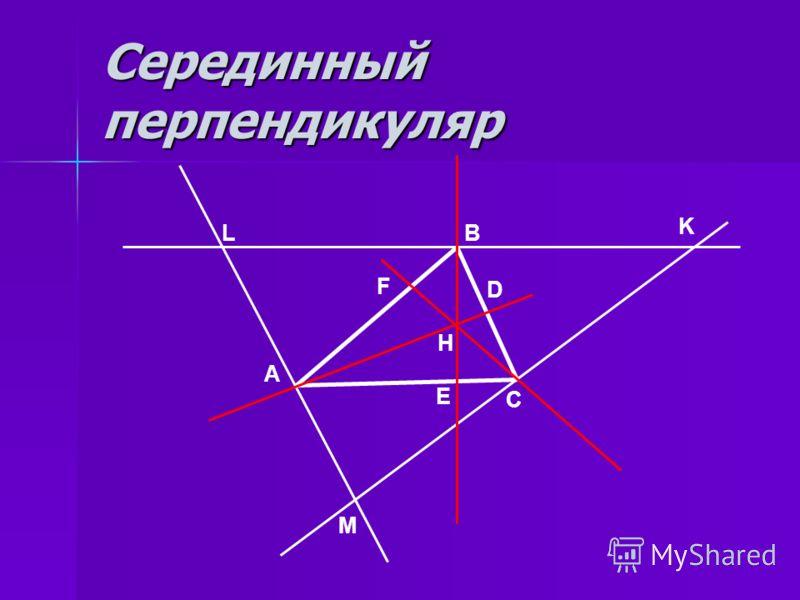 Серединный перпендикуляр LB F D E K A C M H