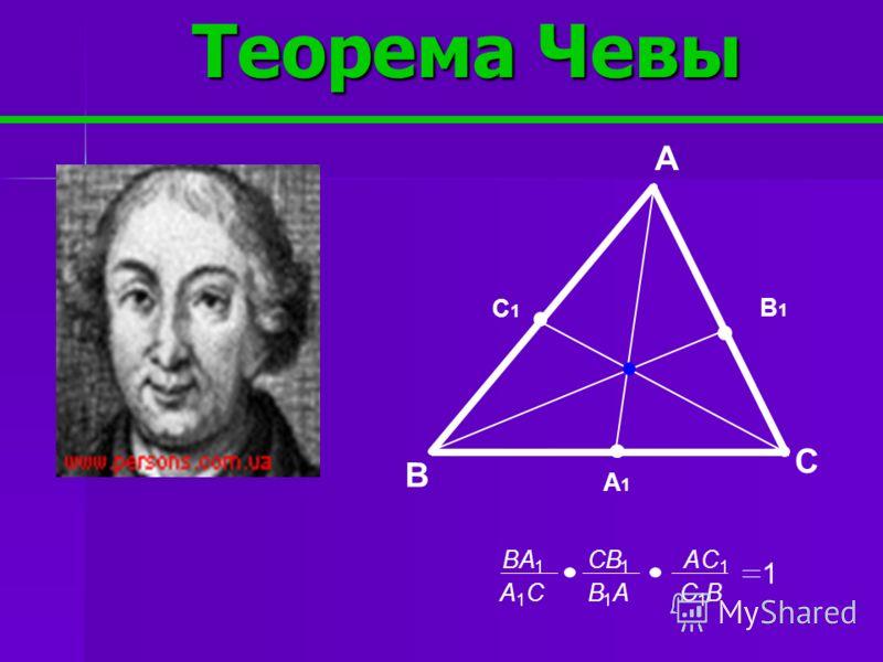 Теорема Чевы B A C A1A1 B1B1 C1C1 C BA 1 A 1 C CB 1 B 1 A C 1 A 1 B 1