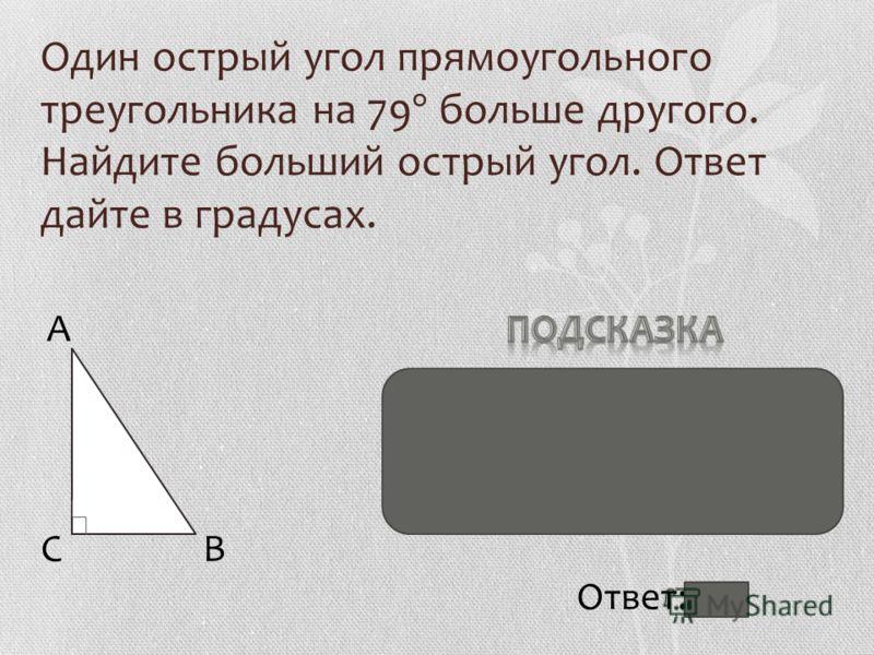 А В С Ответ: 84