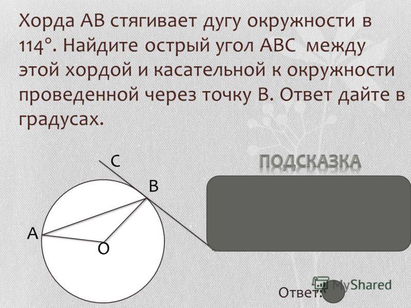 O B A C Радиус проведенный в точку касания перпендикулярен касательной Ответ: 56