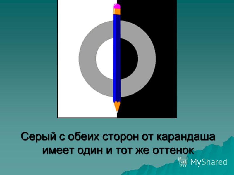 Серый с обеих сторон от карандаша имеет один и тот же оттенок
