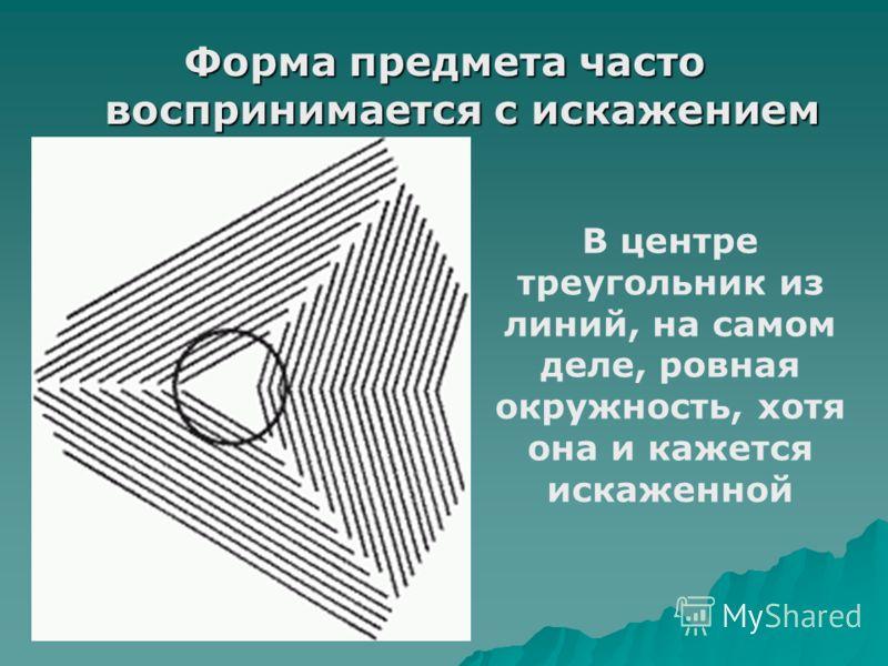 Форма предмета часто воспринимается с искажением В центре треугольник из линий, на самом деле, ровная окружность, хотя она и кажется искаженной
