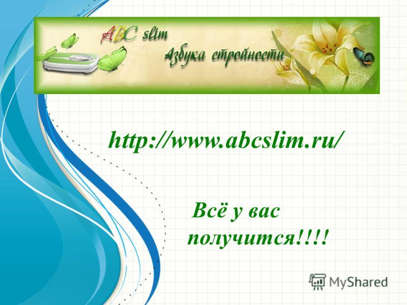 http://www.abcslim.ru/ Всё у вас получится!!!!