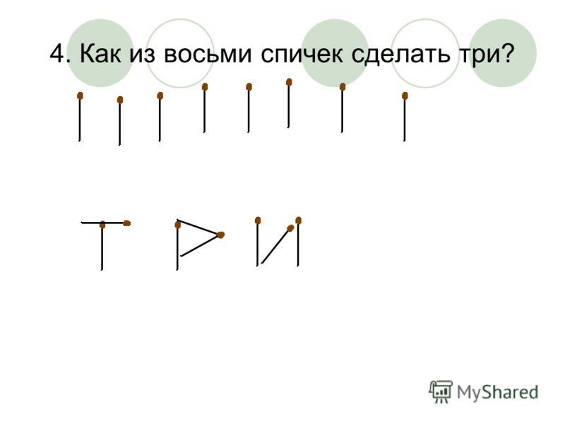 4. Как из восьми спичек сделать три?