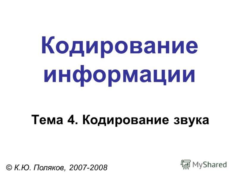 Кодирование информации Тема 4. Кодирование звука © К.Ю. Поляков, 2007-2008