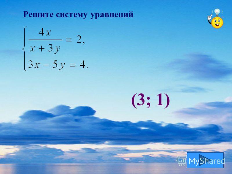 Решите систему уравнений (3; 1)