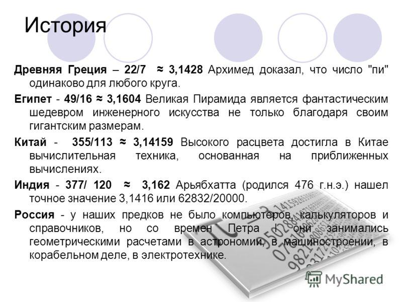 Древняя Греция – 22/7 3,1428 Архимед доказал, что число