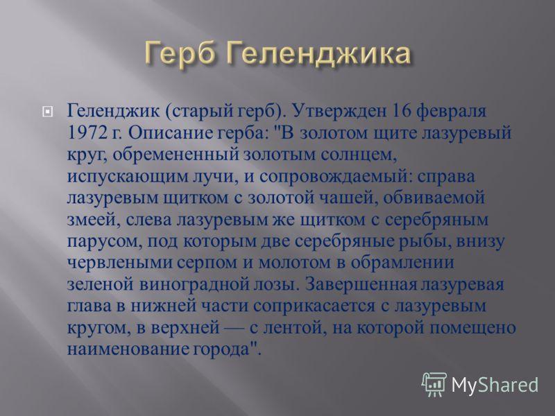 Геленджик ( старый герб ). Утвержден 16 февраля 1972 г. Описание герба :