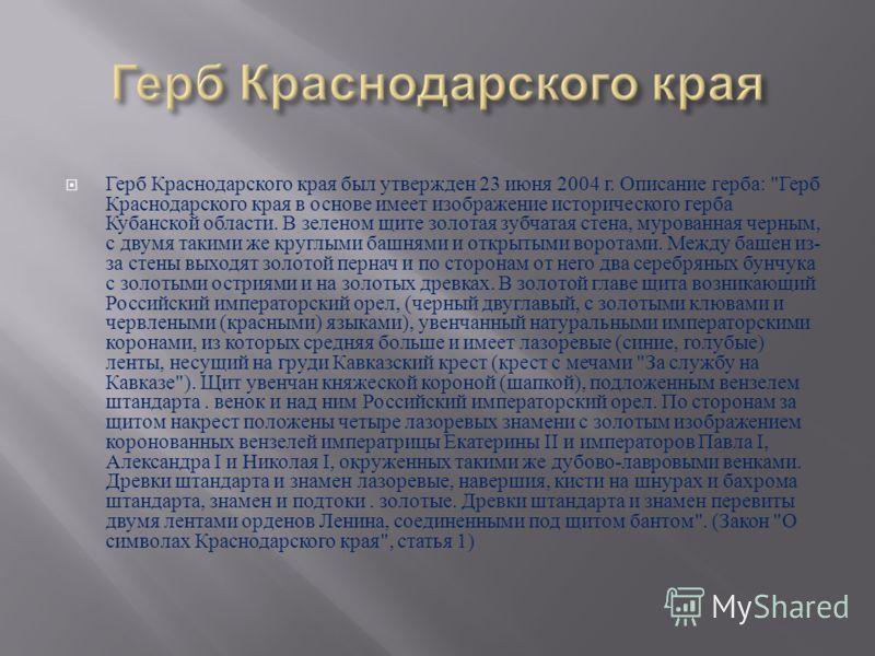 Герб Краснодарского края был утвержден 23 июня 2004 г. Описание герба :