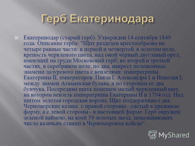 Екатеринодар ( старый герб ). Утвержден 14 сентября 1849 года. Описание герба :