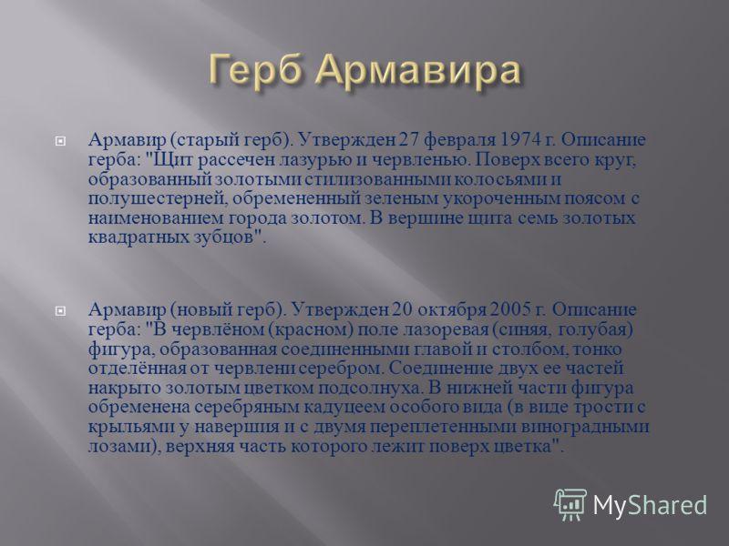 Армавир ( старый герб ). Утвержден 27 февраля 1974 г. Описание герба :