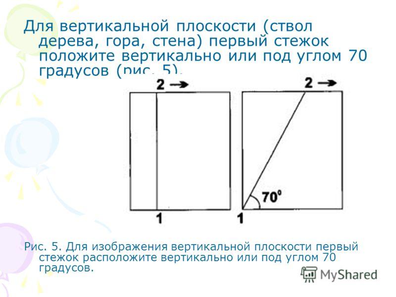 Для вертикальной плоскости (ствол дерева, гора, стена) первый стежок положите вертикально или под углом 70 градусов (рис. 5). Рис. 5. Для изображения вертикальной плоскости первый стежок расположите вертикально или под углом 70 градусов.