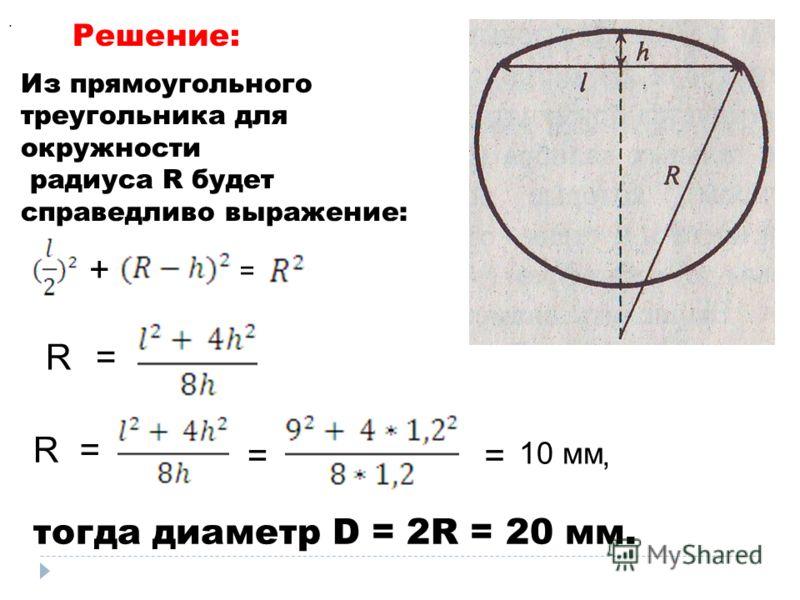 Из прямоугольного треугольника для окружности радиуса R будет справедливо выражение: + =. R= тогда диаметр D = 2R = 20 мм. = R= = 10 мм, Решение: