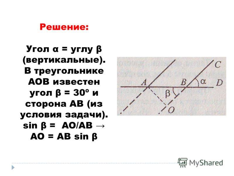 Решение: Угол α = углу β (вертикальные). В треугольнике AOB известен угол β = 30º и сторона AB (из условия задачи). sin β = AO/AB AO = AB sin β
