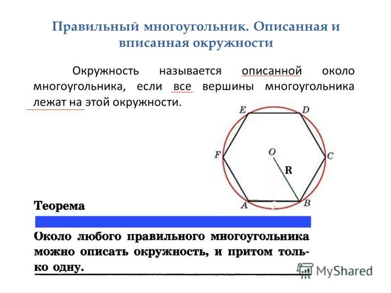 Правильный многоугольник. Описанная и вписанная окружности Окружность называется описанной около многоугольника, если все вершины многоугольника лежат на этой окружности.