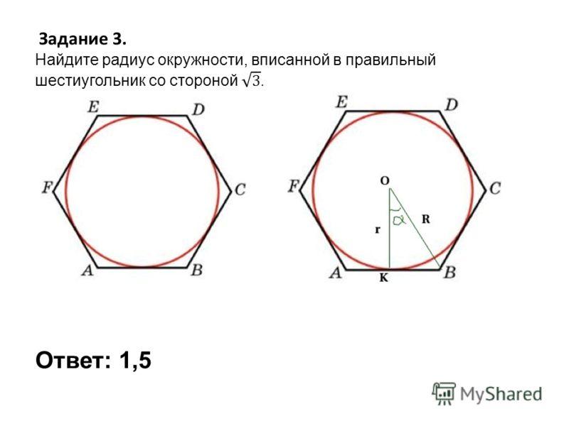 Задание 3. Ответ: 1,5